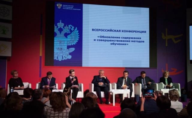 Всероссийская конференция «Обновление содержания и совершенствование методов обучения»