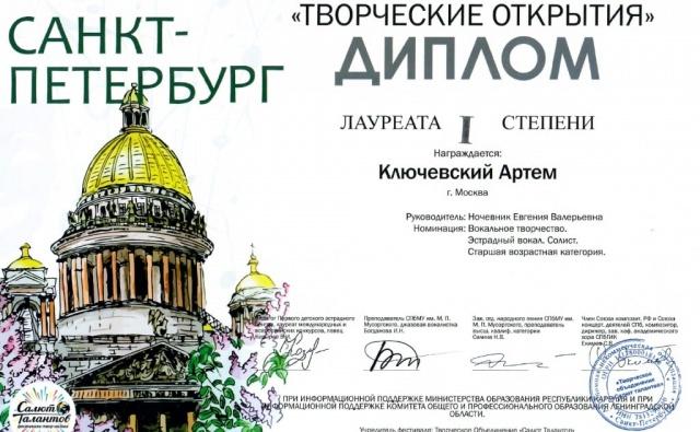 От победы в региональном конкурсе к победе в международном творческом фестивале